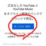 【お気に入り】YouTube Premiumが最高過ぎる! ※回し者じゃありません笑
