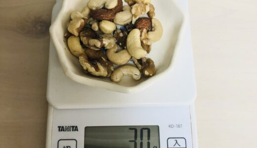 【健康】オートファジー:ナッツの食べ過ぎに注意!届いたらすぐ小分けしよう!