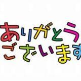 【トピック】祝!ブログ開設1ヶ月です!ありがとうございます。