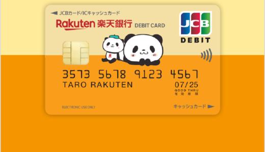 【日常】今さらですが!ネット銀行の口座を作ってみました!新たなキャッシュレス決済も?